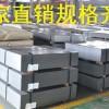 供应S460MC酸洗板耐冲压图片