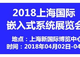 2018年上海国际嵌入式系统展览会