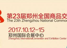 2017第23届郑州全国商品交易会