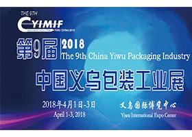 2018第九届义乌包装制品与材料展会