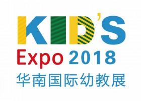 2018年第九届华南国际幼教产业博览会