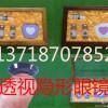 西藏哪里有卖普☎137187☛07852通扑克牌看透透-视隐形眼镜