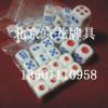 晋源1350111*0958实体店专卖麻将牌看透的透-视隐形眼镜