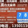 武都区看三A扑克牌透-视隐形眼镜 ☎1350.1110958