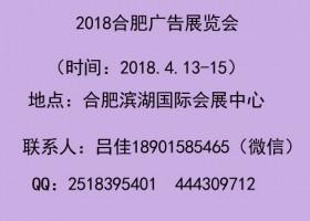 2018第十二届安徽广告设备及LED、标识标牌展览会