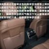 18款奔驰S350L S320L S450L改装通风座椅座椅记忆