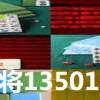 古冶区看穿麻将牌隐形眼镜 白光扑克☎139116.45479