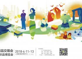 2018第100届中国针棉织品交易会中国夏令家居用品博览会