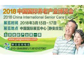 2018年第二届中国国际养老产业博览会