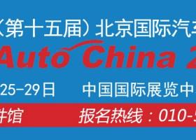 2018年第十五届北京国际汽车展览会零部件馆