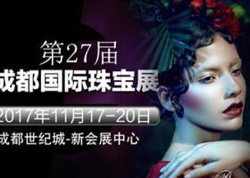 2017第27成都国际珠宝展