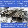 304不锈钢方管36x36x1.5 拉丝面 光面 镜面 (壁厚0.8mm~5.0mm)