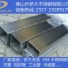 304不锈钢方管70x70x1.0拉丝面 光面 镜面 (壁厚0.8mm~5.0mm)
