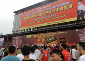 2018第三届郑州净水设备、空气净化新风系统展览会