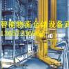 武汉工厂自动化立体仓库,武汉工厂智能物流仓储派送,堆垛机