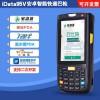 idata95VPDA万里牛驿站全网通4G安卓手持数据采集器