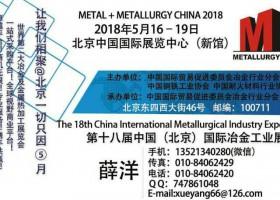 2018年第十八届中国(北京)国际冶金工业展览会