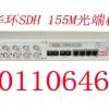 华环MSAP终端,H9MO-LME-01A1644光端机