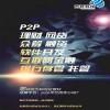 P2P软件开发理财网贷融资互联网金融平台定制开发