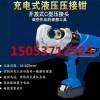 供应新包装充电式液压钳,手持便携电动压线钳,电动压接工具