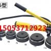 供应鑫宏SYK-8液压开孔器 SYK-15液压开孔器
