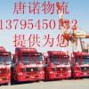 上海到运城市物流专线 直达运城市各地