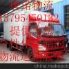 上海直达永济市河津市物流专线 往返直达运输