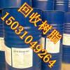 求購北京回收聚氨酯樹脂價格