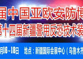 第五届中国—亚欧安防博览会