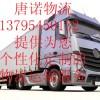 上海发宿州、灵璧、泗县物流公司 直达专线运输