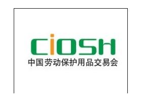 2018第96届中国劳动保护用品展