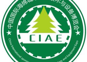 2018第三届中国国际海绵城市建设技术与设备展览会