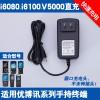优博讯全系列手持终端pda直充充电器电源适配器