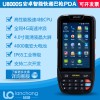 U8000S安卓4G全网通条码数据采集器安卓手持终端机PDA仓库盘点机