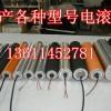 广州生产电动滚筒 厂家生产小型电辊筒