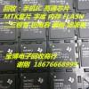 求购回收ic芯片