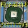 有安装遥控程序麻将机智能程序☎139塘沽11645479天津