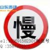 山东威海道路标志杆电话-鸿运国际手机登录首页安全标志