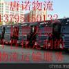 上海往返济宁/微山/鱼台物流专线 首选唐诺物流