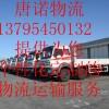 上海发往金乡、嘉祥、汶上物流专线 建材专运