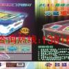 超能王五代游戏机上分器 _ 吉祥科技