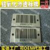 供应不锈钢号码牌、不锈钢编号牌、SUS304不锈钢牌