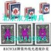 崇文区⁂139❉11645479有卖透-视扑克牌隐形眼镜专卖店