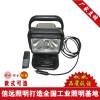 供应T5180HID智能遥控车载探照灯
