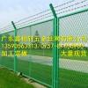 围墙护栏网_中山护栏网生产厂家
