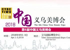 2018中国义乌美博会参展