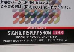 2018年第60届日本国际广告标识展览会