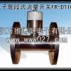 室内消火栓用电子管段式流量开关 型号FR-DT10F