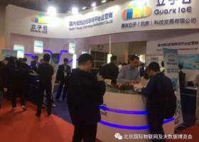 2018热点第十一届亚洲(北京)国际物联网展览会
