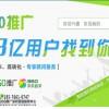 广东360搜索推广热线_深圳360推广怎么收费_力玛网络科技